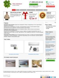 Создать сайт по продаже кондиционеров